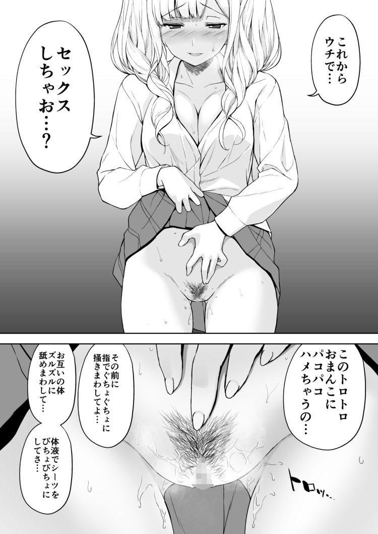 【エロ漫画】憧れの女子高生お姉さんに再会したらその友達のビッチギャルに誘われて会って二日目でセックスをする!学校のトイレでセックスしている時に隣にそのお姉さんが入ってきて…!00020
