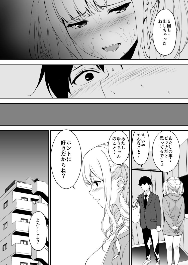 【エロ漫画】憧れの女子高生お姉さんに再会したらその友達のビッチギャルに誘われて会って二日目でセックスをする!学校のトイレでセックスしている時に隣にそのお姉さんが入ってきて…!00025