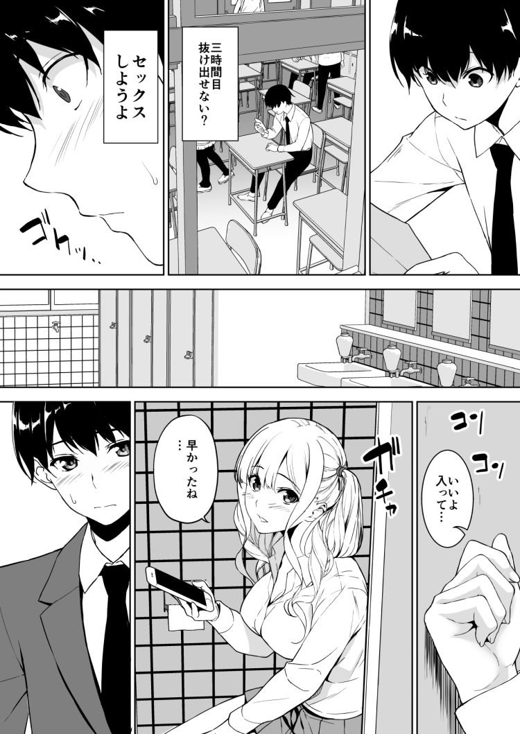 【エロ漫画】憧れの女子高生お姉さんに再会したらその友達のビッチギャルに誘われて会って二日目でセックスをする!学校のトイレでセックスしている時に隣にそのお姉さんが入ってきて…!00026