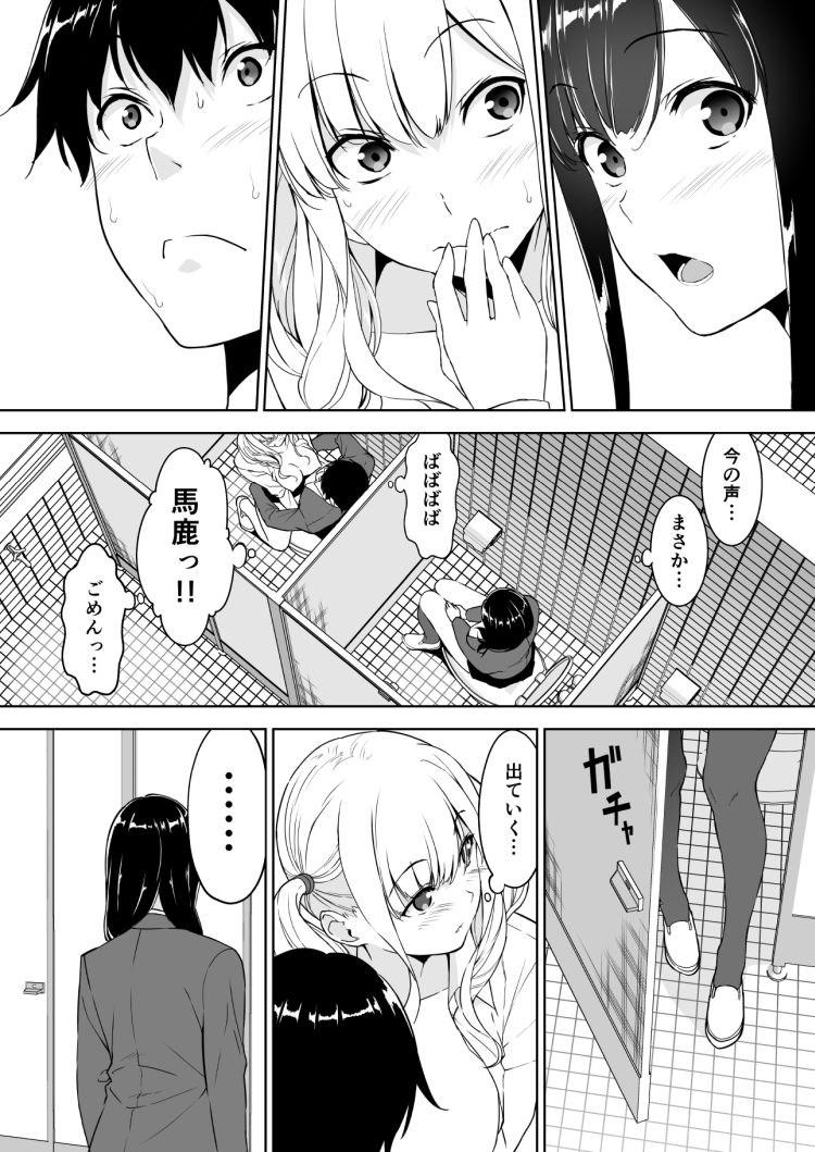 【エロ漫画】憧れの女子高生お姉さんに再会したらその友達のビッチギャルに誘われて会って二日目でセックスをする!学校のトイレでセックスしている時に隣にそのお姉さんが入ってきて…!00033