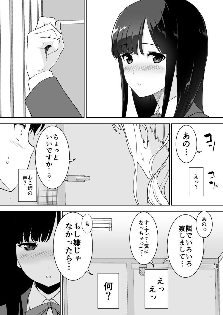 【エロ漫画】憧れの女子高生お姉さんに再会したらその友達のビッチギャルに誘われて会って二日目でセックスをする!学校のトイレでセックスしている時に隣にそのお姉さんが入ってきて…!00034
