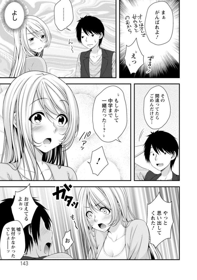 【エロ漫画】合コンで中学時代の同級生と再会し、友達にラブホテルの割引券をもらったので折角だから二人で行くことにしてラブラブセックスして両想いになる!00003
