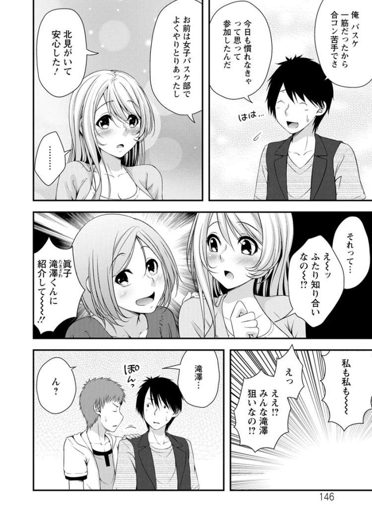 【エロ漫画】合コンで中学時代の同級生と再会し、友達にラブホテルの割引券をもらったので折角だから二人で行くことにしてラブラブセックスして両想いになる!00006