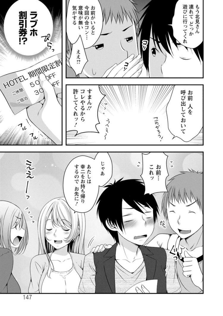 【エロ漫画】合コンで中学時代の同級生と再会し、友達にラブホテルの割引券をもらったので折角だから二人で行くことにしてラブラブセックスして両想いになる!00007