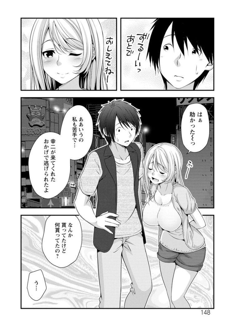【エロ漫画】合コンで中学時代の同級生と再会し、友達にラブホテルの割引券をもらったので折角だから二人で行くことにしてラブラブセックスして両想いになる!00008