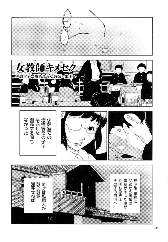 【エロ漫画】巨乳女教師が怪我をさせた生徒の家に謝罪に行ったら媚薬を盛られて手マンでイかされてから父子にレイプされて快楽堕ちして肉便器になる!00003