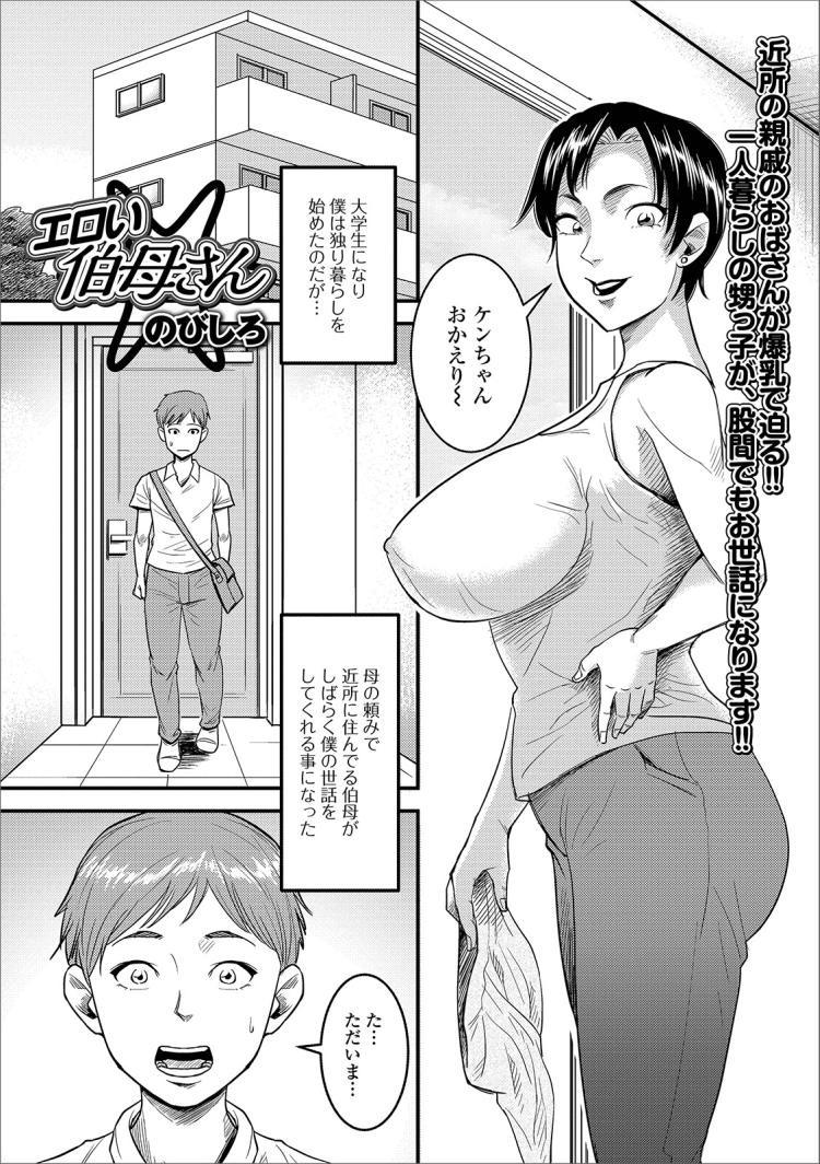 【エロ漫画】近所に住む巨乳の親戚のおばさんがパイズリをしてくれてからまんこ出してきたので妊娠するまで中出しセックスしてイかせまくる!00001