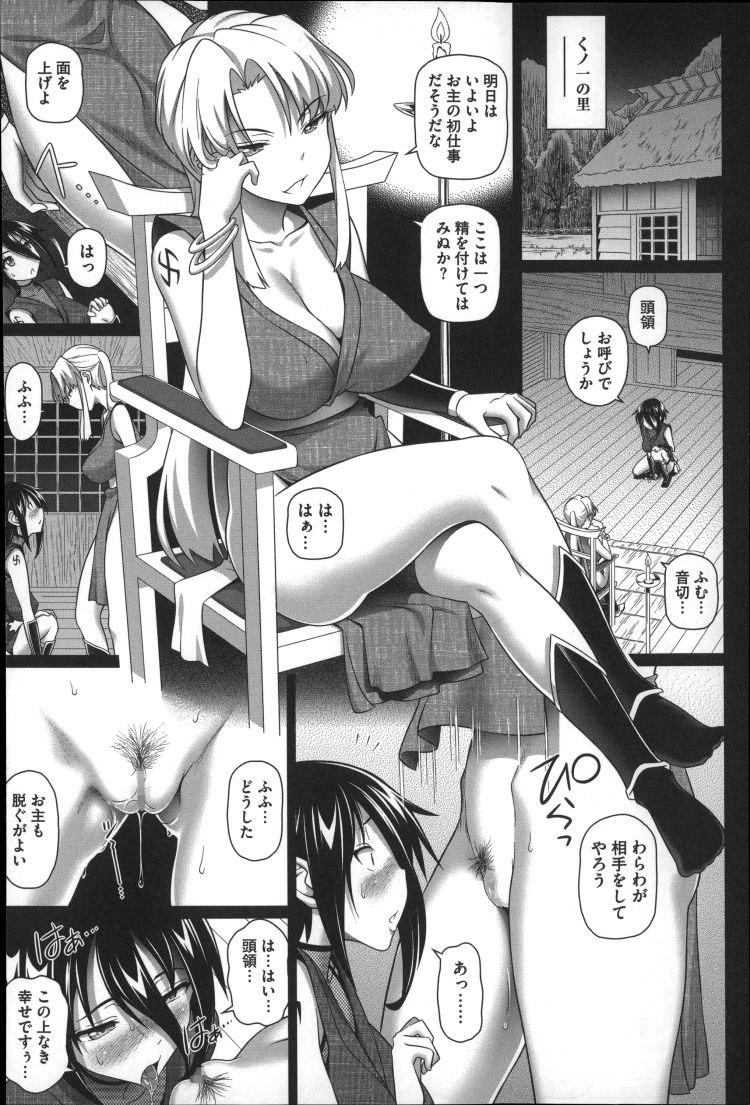 【エロ漫画】巨乳くノ一が初仕事で敵に催淫効果のある痺れ薬を打たれてレイプされる!レズセックス相手の頭領に申し訳ないと思いながらも本物ちんぽに降伏する!00006