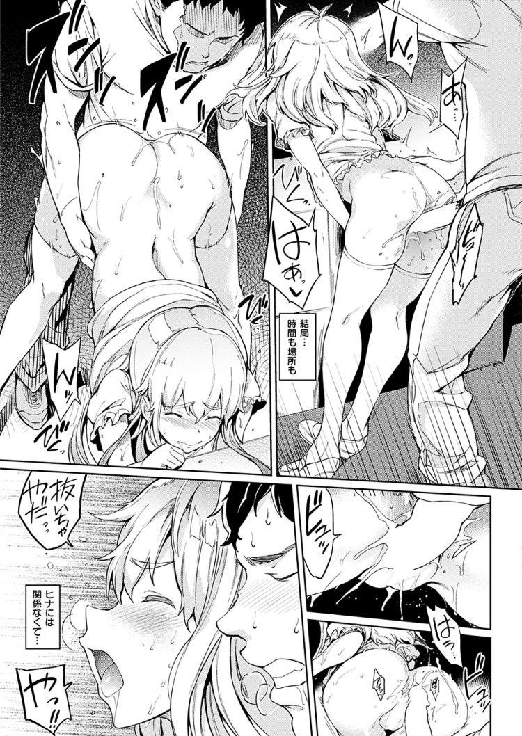 【エロ漫画】バカな彼女が同じ大学に受かってからその興奮でセックスばっかしてくるので普通の生活に戻そうとするが授業中彼氏を見ながらオナニーを始めたので誰もいない教室でちんぽぶち込む!00015