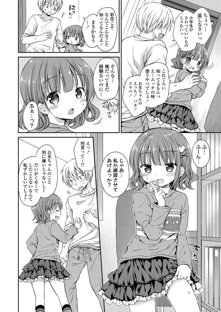 【エロ漫画】女子小学生妹が大好きなお兄ちゃんの部屋でコンドームを発見してしまい兄に彼女ができる前に「私が練習させてあげる」と言って近親相姦セックスで虜にする!00006