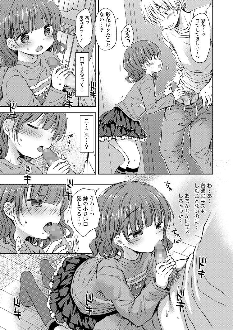 【エロ漫画】女子小学生妹が大好きなお兄ちゃんの部屋でコンドームを発見してしまい兄に彼女ができる前に「私が練習させてあげる」と言って近親相姦セックスで虜にする!00009