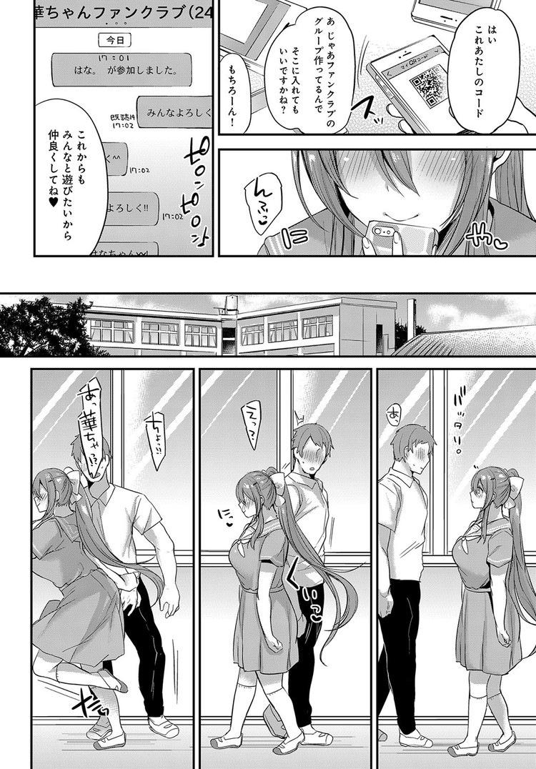 【エロ漫画】学園のアイドル巨乳女子高生は実はセックス大好きな変態で自分のファンクラブの部室に行き男子達と乱交セックスしたりエロ写メ送ったりスク水プレイを愉しむ!00014