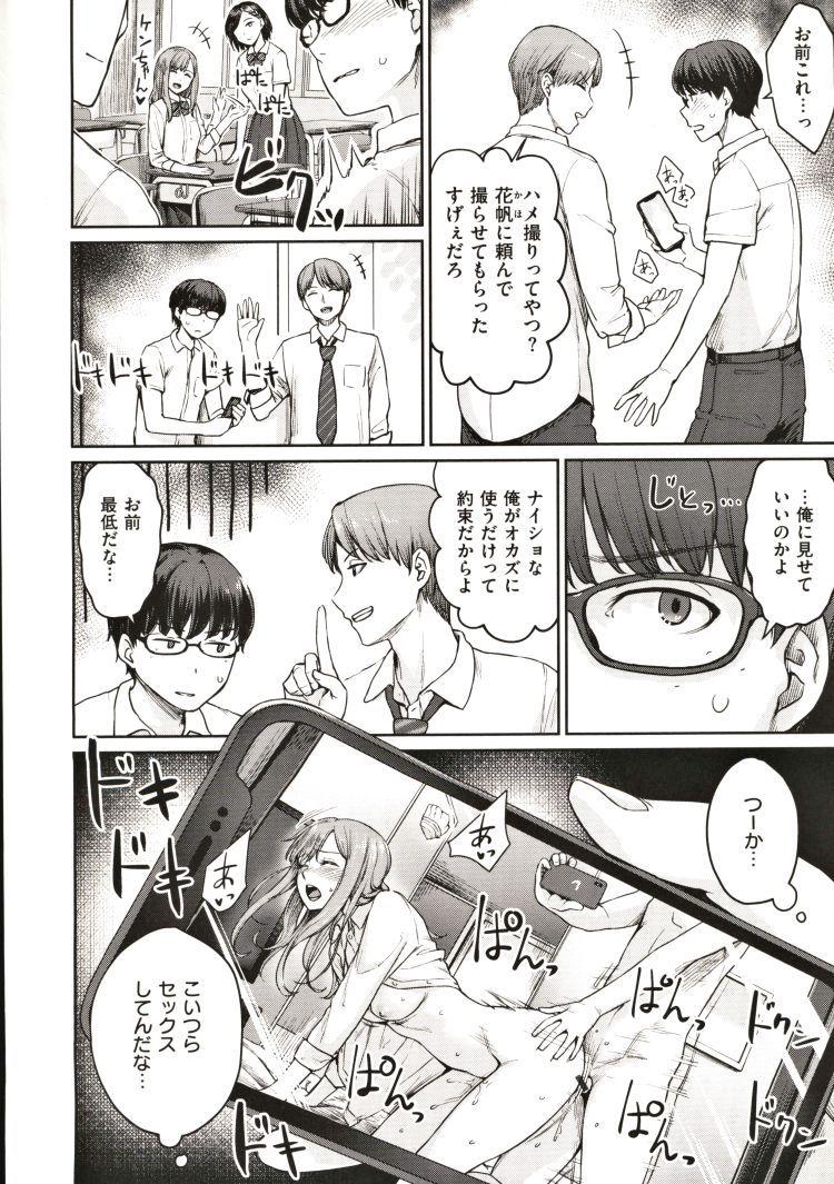 【エロ漫画】高校生男子が友達に彼女とのハメ撮り見せられて興奮したので、家に来た幼馴染女子高生に告白して初めてのセックスでハメ撮りさせてもらう!00002
