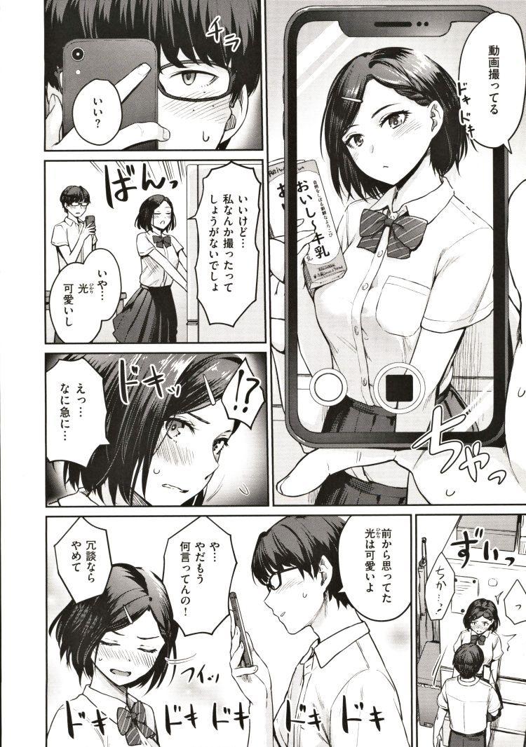 【エロ漫画】高校生男子が友達に彼女とのハメ撮り見せられて興奮したので、家に来た幼馴染女子高生に告白して初めてのセックスでハメ撮りさせてもらう!00006