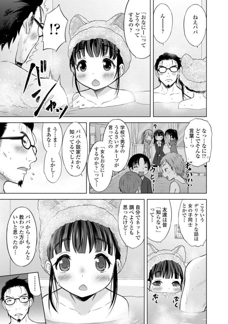 【エロ漫画】血の繋がらない女子小学生娘が成長するごとにどんどんエッチになって、オナニーを見せてきたりフェラしてきたりして遂に中出しセックスまでしてくる!00005