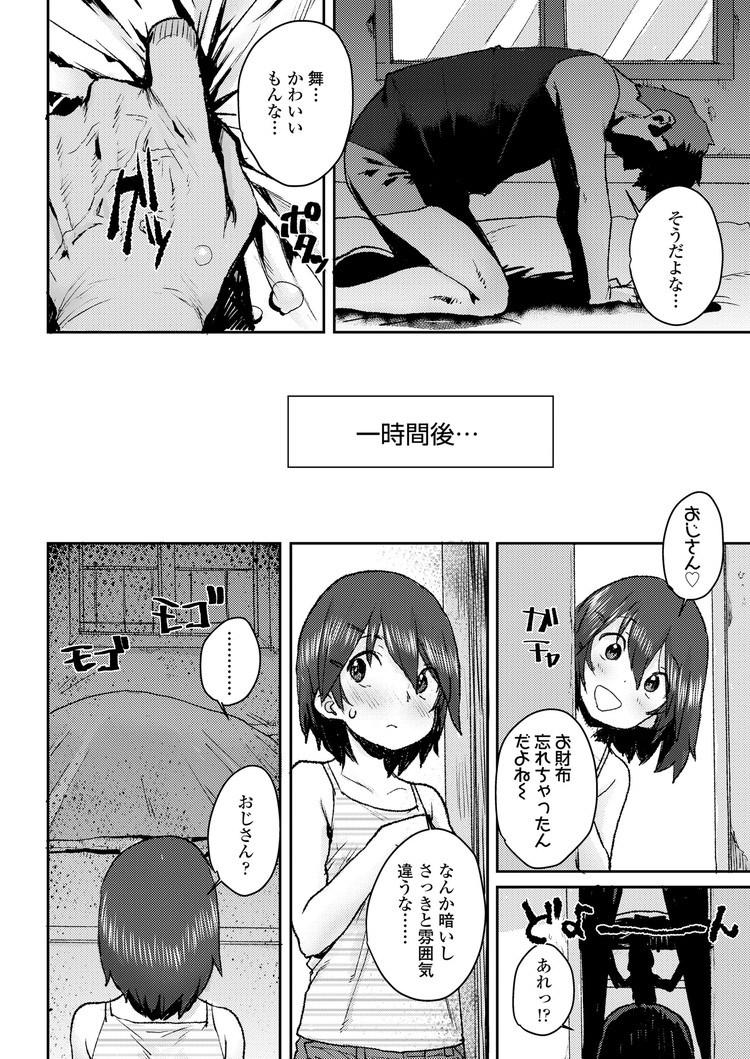 【エロ漫画】いつも掃除に来てくれるかわいい女子小学生姪っ子が男といるのを見てしまい嫉妬して次に家に来た時に押し倒して泣いてる姪っ子をレイプする!00006