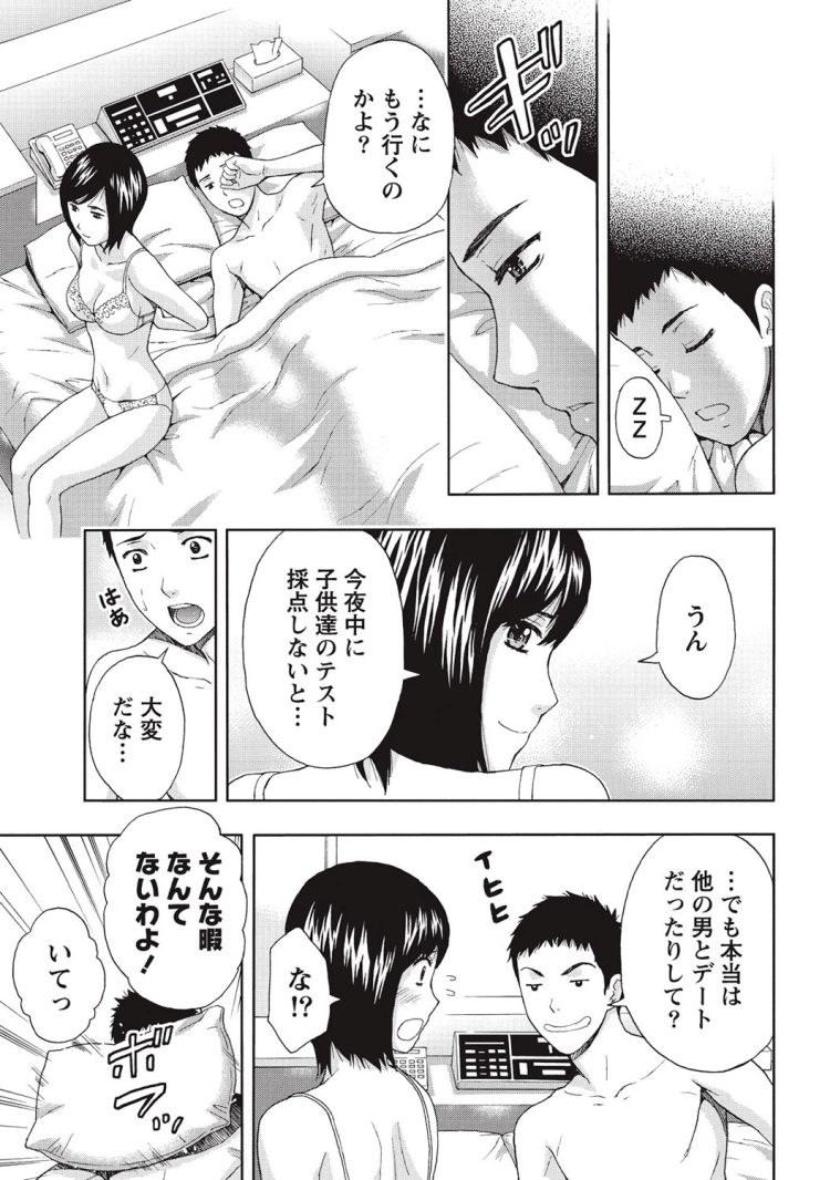 【エロ漫画】小学校の女教師とセフレ関係の男!割り切って気持ちよさを貪りあうだけだったがどんどんお互いの気持ちが近づいて愛情を感じることに!00003