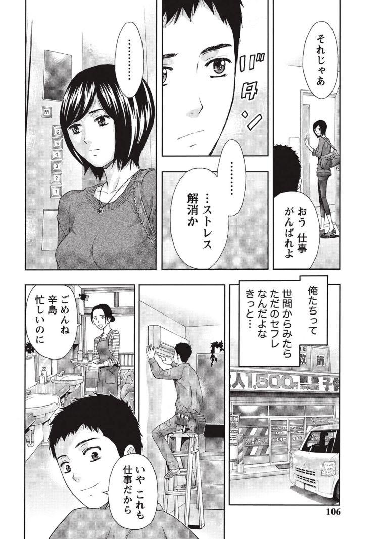 【エロ漫画】小学校の女教師とセフレ関係の男!割り切って気持ちよさを貪りあうだけだったがどんどんお互いの気持ちが近づいて愛情を感じることに!00004