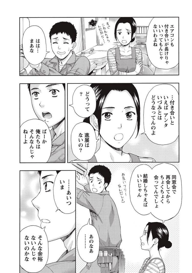 【エロ漫画】小学校の女教師とセフレ関係の男!割り切って気持ちよさを貪りあうだけだったがどんどんお互いの気持ちが近づいて愛情を感じることに!00005