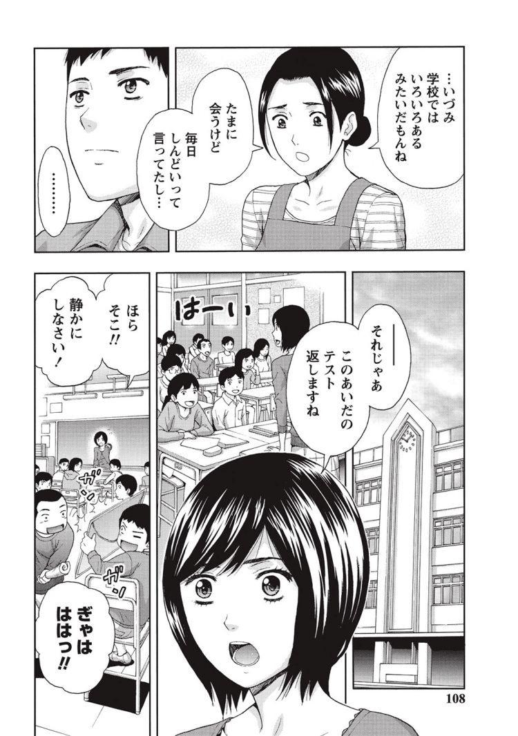 【エロ漫画】小学校の女教師とセフレ関係の男!割り切って気持ちよさを貪りあうだけだったがどんどんお互いの気持ちが近づいて愛情を感じることに!00006