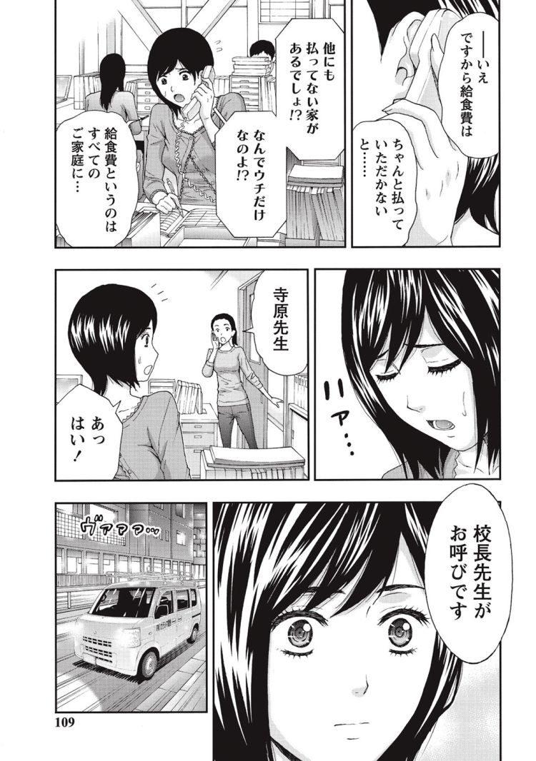 【エロ漫画】小学校の女教師とセフレ関係の男!割り切って気持ちよさを貪りあうだけだったがどんどんお互いの気持ちが近づいて愛情を感じることに!00007