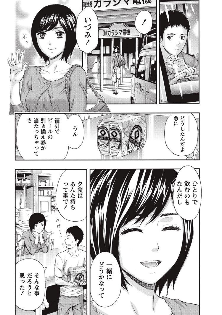 【エロ漫画】小学校の女教師とセフレ関係の男!割り切って気持ちよさを貪りあうだけだったがどんどんお互いの気持ちが近づいて愛情を感じることに!00008