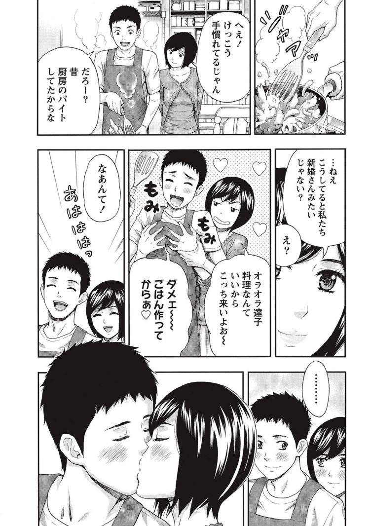 【エロ漫画】小学校の女教師とセフレ関係の男!割り切って気持ちよさを貪りあうだけだったがどんどんお互いの気持ちが近づいて愛情を感じることに!00009