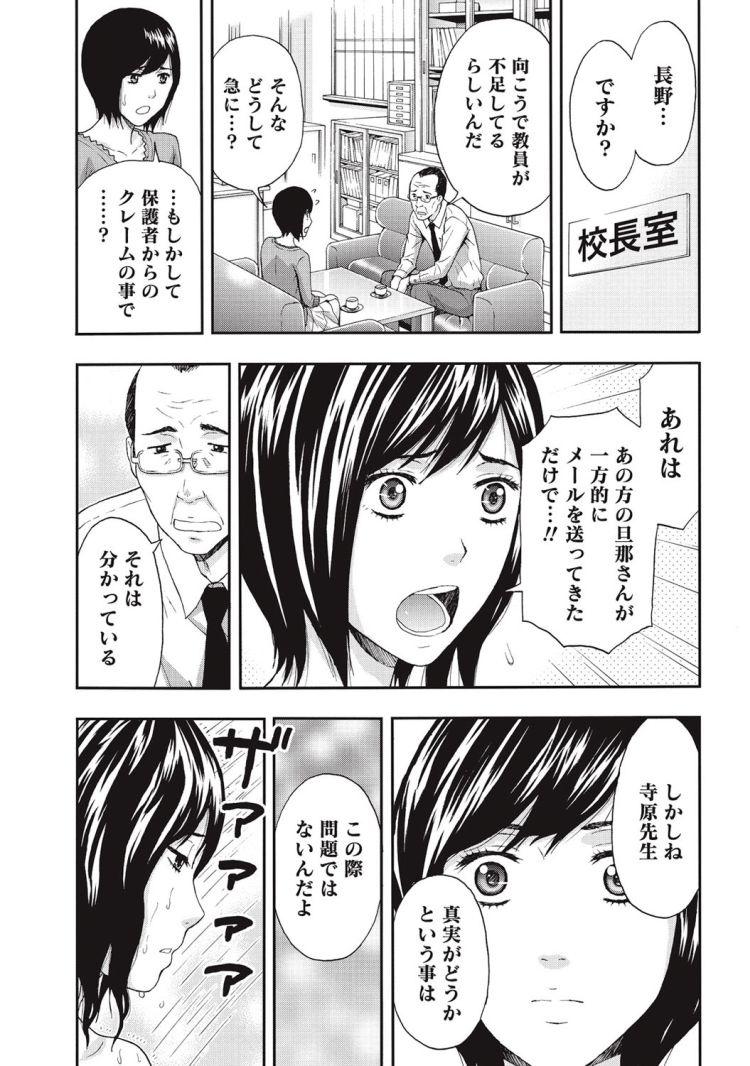 【エロ漫画】小学校の女教師とセフレ関係の男!割り切って気持ちよさを貪りあうだけだったがどんどんお互いの気持ちが近づいて愛情を感じることに!00011