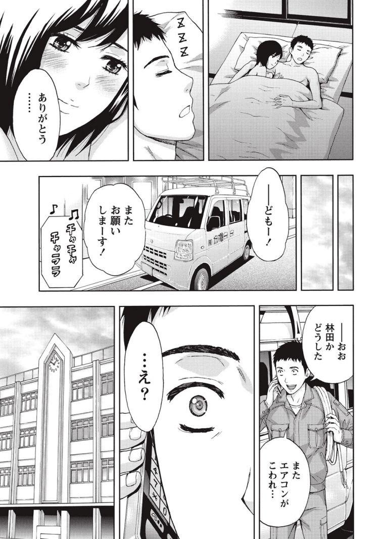 【エロ漫画】小学校の女教師とセフレ関係の男!割り切って気持ちよさを貪りあうだけだったがどんどんお互いの気持ちが近づいて愛情を感じることに!00021