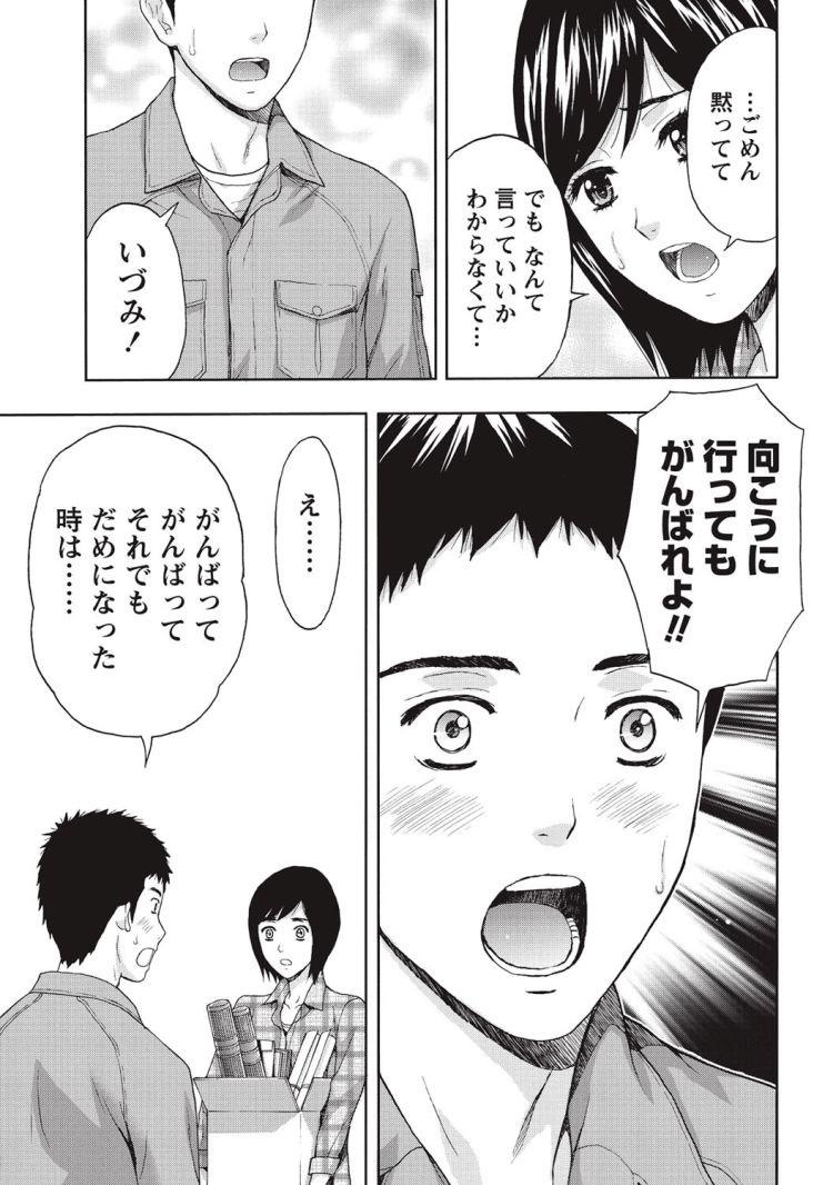 【エロ漫画】小学校の女教師とセフレ関係の男!割り切って気持ちよさを貪りあうだけだったがどんどんお互いの気持ちが近づいて愛情を感じることに!00023