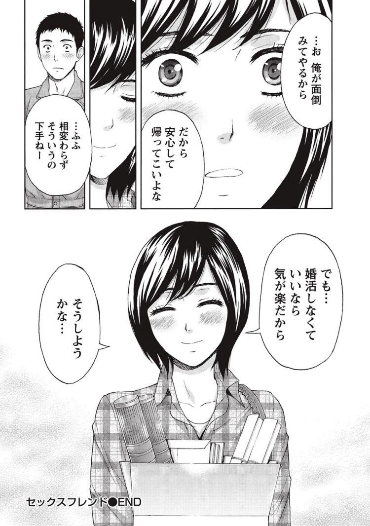 【エロ漫画】小学校の女教師とセフレ関係の男!割り切って気持ちよさを貪りあうだけだったがどんどんお互いの気持ちが近づいて愛情を感じることに!00024