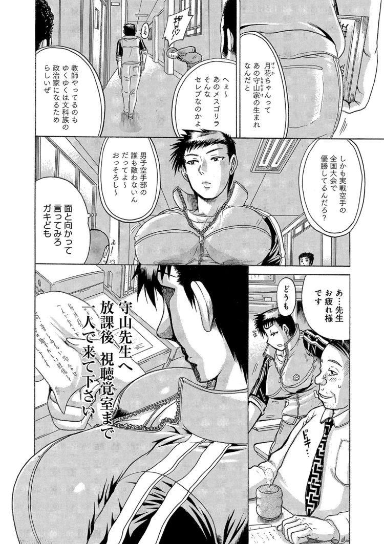 【エロ漫画】男勝りの女教師がオタク男子生徒に人気のない教室に呼び出されて催眠アプリを見せられて抵抗できない状態で乱交レイプされて快楽堕ちしてしまう!00002