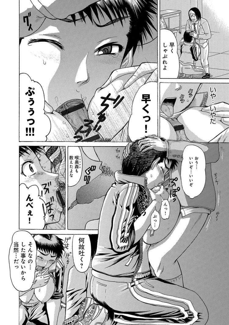 【エロ漫画】男勝りの女教師がオタク男子生徒に人気のない教室に呼び出されて催眠アプリを見せられて抵抗できない状態で乱交レイプされて快楽堕ちしてしまう!00012