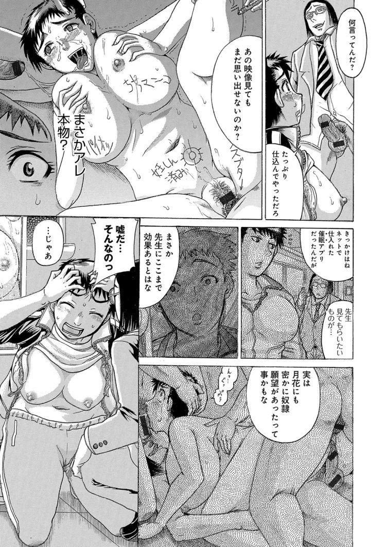【エロ漫画】男勝りの女教師がオタク男子生徒に人気のない教室に呼び出されて催眠アプリを見せられて抵抗できない状態で乱交レイプされて快楽堕ちしてしまう!00013
