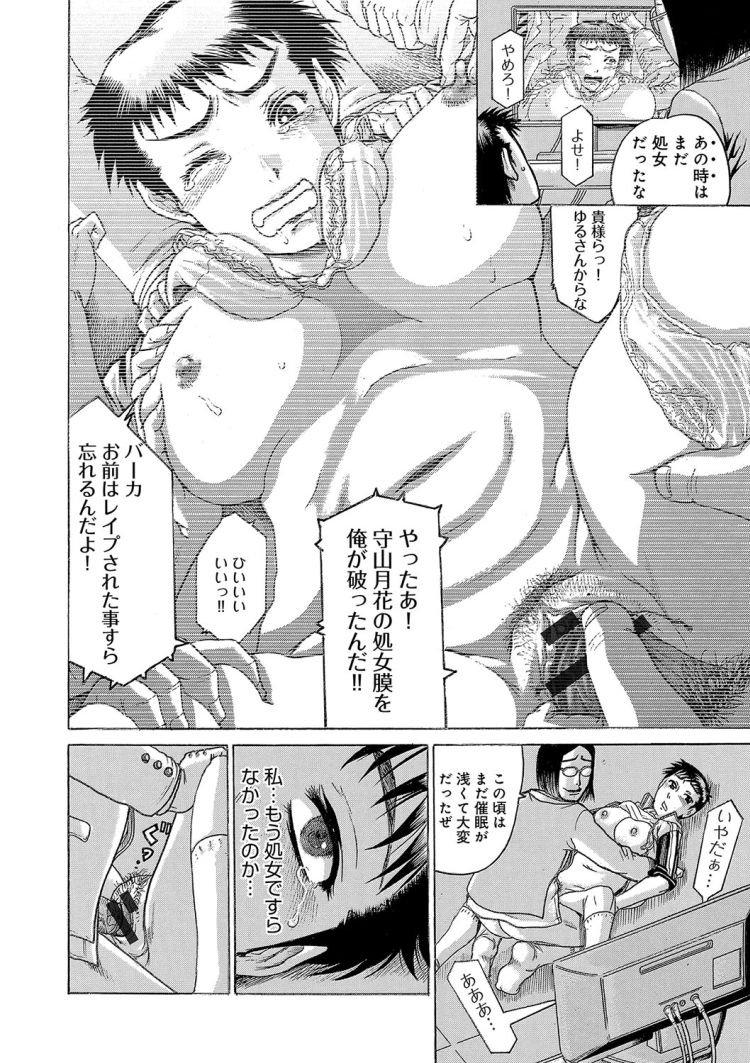 【エロ漫画】男勝りの女教師がオタク男子生徒に人気のない教室に呼び出されて催眠アプリを見せられて抵抗できない状態で乱交レイプされて快楽堕ちしてしまう!00016