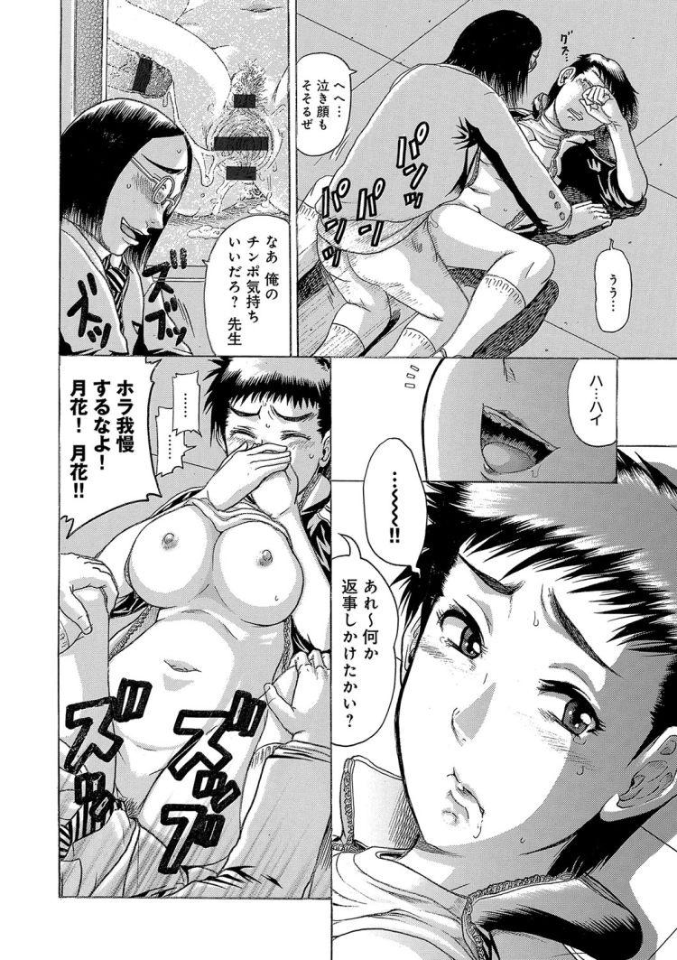 【エロ漫画】男勝りの女教師がオタク男子生徒に人気のない教室に呼び出されて催眠アプリを見せられて抵抗できない状態で乱交レイプされて快楽堕ちしてしまう!00018