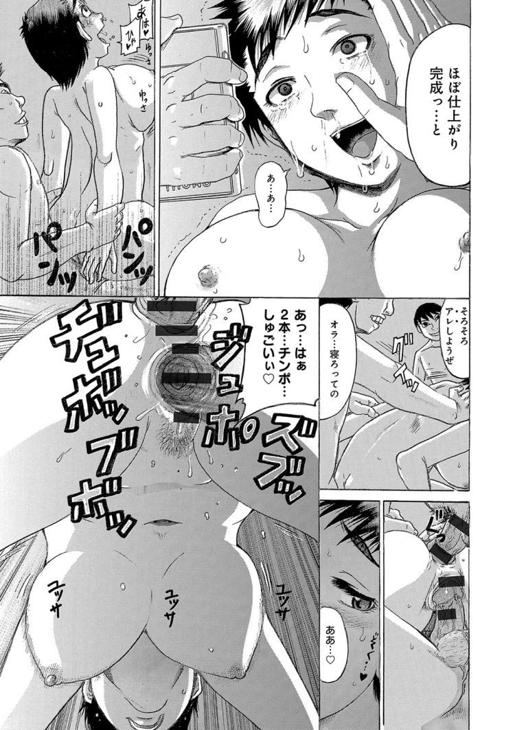 【エロ漫画】男勝りの女教師がオタク男子生徒に人気のない教室に呼び出されて催眠アプリを見せられて抵抗できない状態で乱交レイプされて快楽堕ちしてしまう!00025
