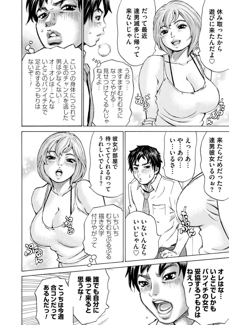 【エロ漫画】ムッチリ巨乳のドスケベバツイチ従妹が家に帰ったら待っていてセックスしに来たと言ってくるのでパイズリ顔射してからたっぷり中出しセックスする!00002