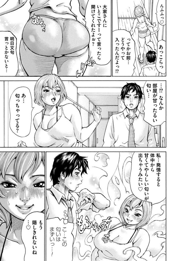 【エロ漫画】ムッチリ巨乳のドスケベバツイチ従妹が家に帰ったら待っていてセックスしに来たと言ってくるのでパイズリ顔射してからたっぷり中出しセックスする!00003