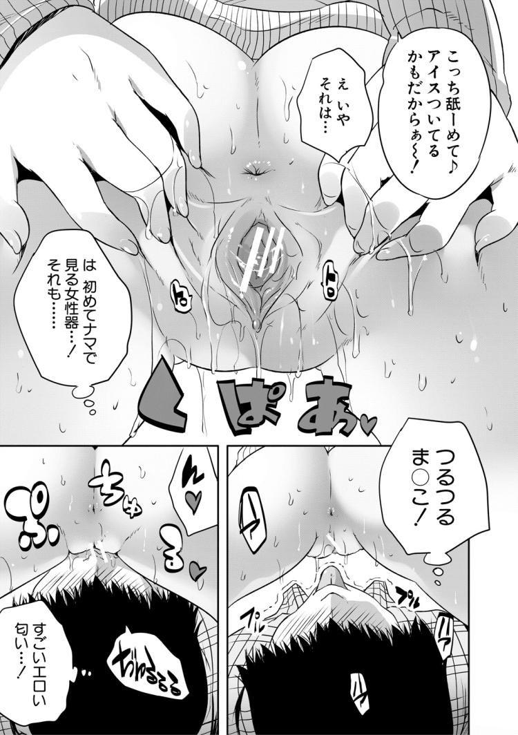 【エロ漫画】女児二人組が童貞っぽい大人の男をターゲットにして人気のない場所に誘いだす!そしてちんぽにアイスをぶっかけフェラしてから筆卸しセックスを愉しむ!00017