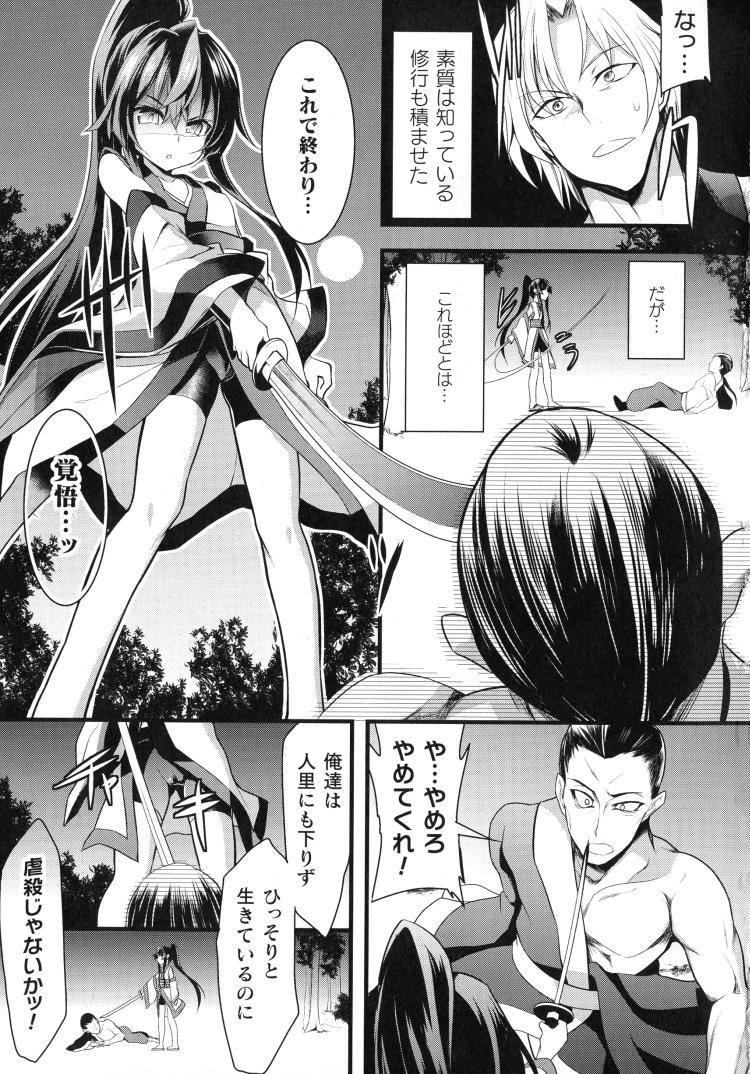 【エロ漫画】退魔少女の父親が敵に身体を乗っ取られ触手化してしまう!そして少女の穴という穴の触手を突っ込み中出しして魔物の子を孕ませる!00003