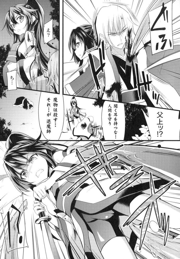 【エロ漫画】退魔少女の父親が敵に身体を乗っ取られ触手化してしまう!そして少女の穴という穴の触手を突っ込み中出しして魔物の子を孕ませる!00005