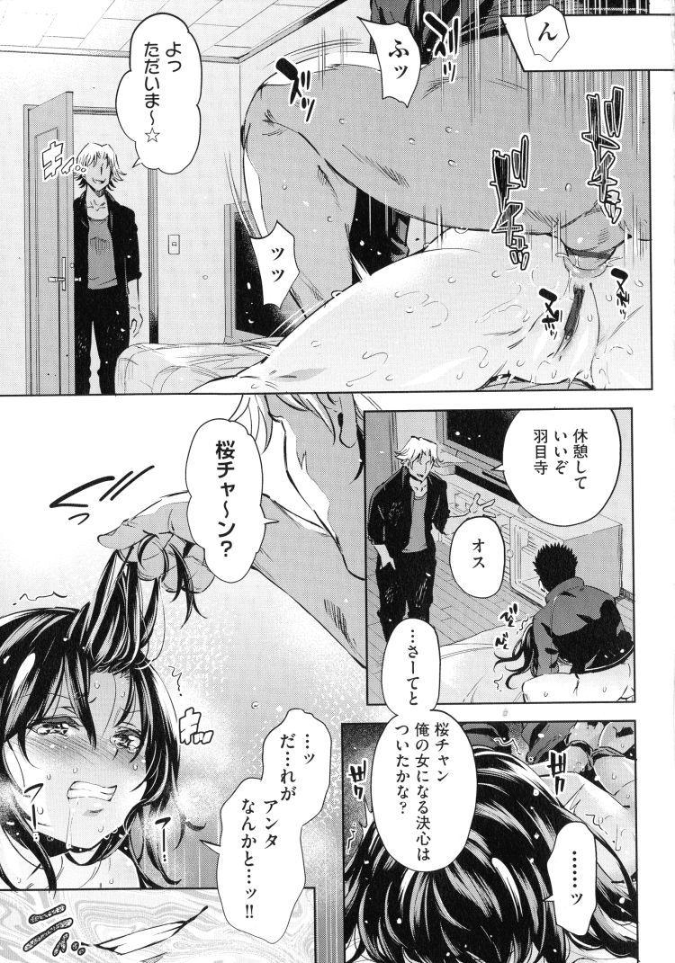 【エロ漫画】地元の彼氏と遠距離恋愛中の純情女子大生にギャル男が飲み会で薬を盛ってレイプする!そこに居たもう一人の男に朝までアナルを犯され3Pセックスで快楽堕ちしてしまう!00013