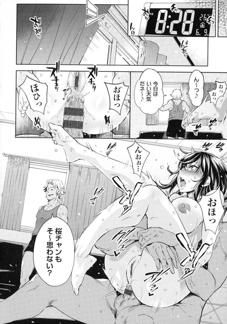 【エロ漫画】地元の彼氏と遠距離恋愛中の純情女子大生にギャル男が飲み会で薬を盛ってレイプする!そこに居たもう一人の男に朝までアナルを犯され3Pセックスで快楽堕ちしてしまう!00016