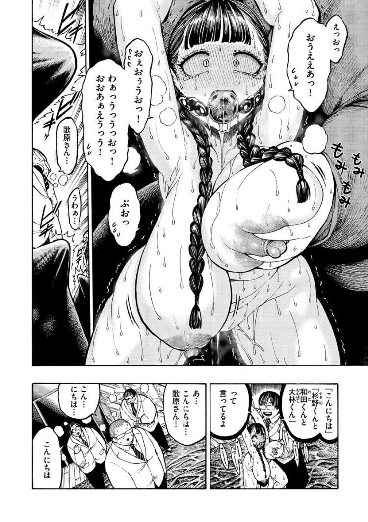 【エロ漫画】学校では清楚な巨乳女子高生は実はクラスの男子に飼われて調教されているブタ女だった!誕生日に他の男子も呼んで乱交セックスでイかせまくってお祝いする!00006
