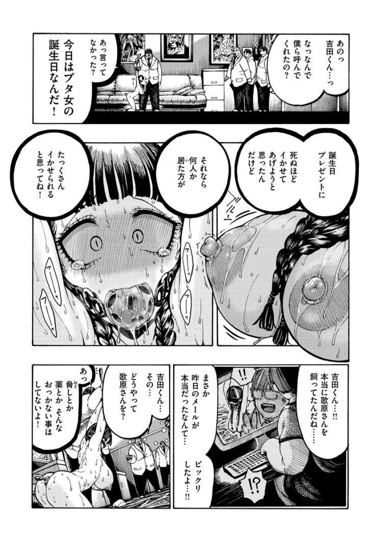 【エロ漫画】学校では清楚な巨乳女子高生は実はクラスの男子に飼われて調教されているブタ女だった!誕生日に他の男子も呼んで乱交セックスでイかせまくってお祝いする!00007