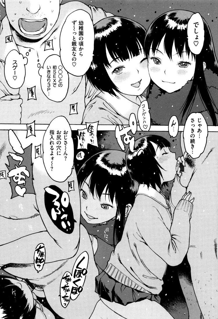 【エロ漫画】女子高生が叔父さんの家でセックスする現場に親友を連れてきて3Pセックスで攻めまくる!女子高生たちの超絶テクに伯父さんちんぽはメロメロ!00005