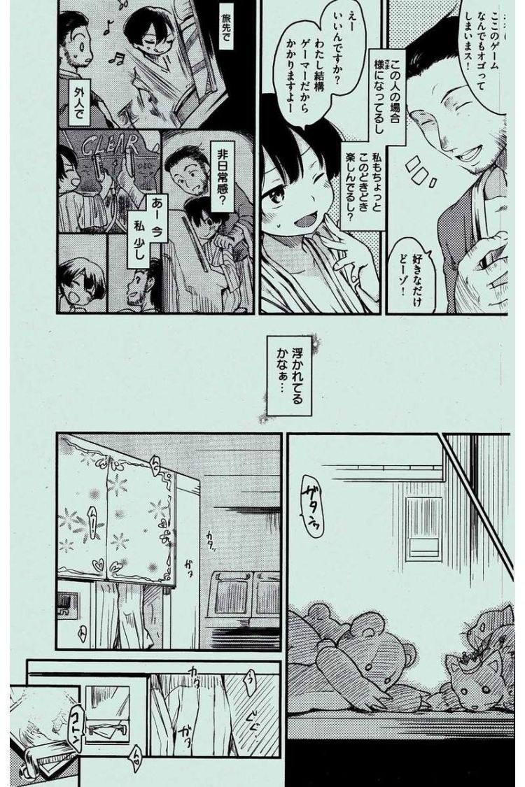 【エロ漫画】彼氏と旅行に来たのに彼氏が帰ってこないので旅館のゲーセンで知り合った外人と仲良くなり浮かれすぎてプリクラでキスしてから部屋で浮気セックスをする!00005
