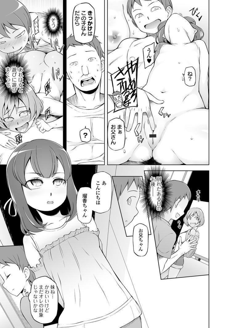 【エロ漫画】洗脳フェロモンを発して女を好きにできる男達がどっちのフェロモンが強いかバトルを繰り広げて家族たちと乱交セックスしまくる!00003