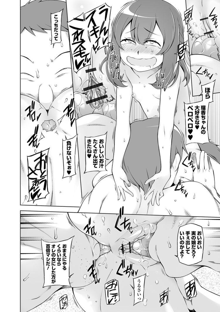 【エロ漫画】洗脳フェロモンを発して女を好きにできる男達がどっちのフェロモンが強いかバトルを繰り広げて家族たちと乱交セックスしまくる!00016